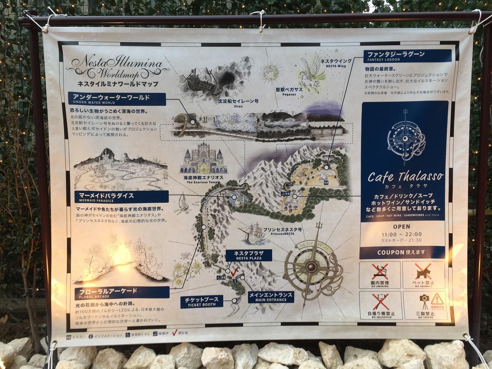 ネスタイルミナワールドマップ