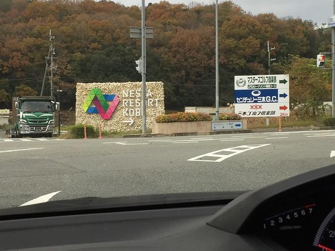ネスタリゾート神戸・高速降り口看板