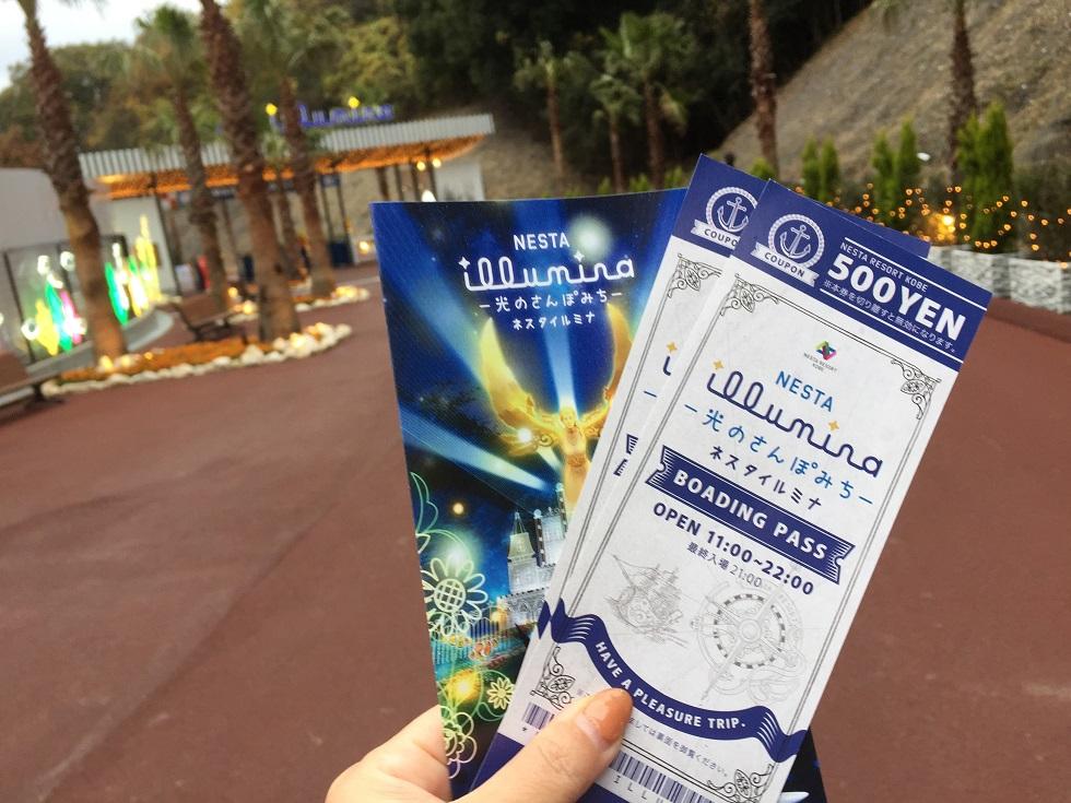 チケット&500円金券