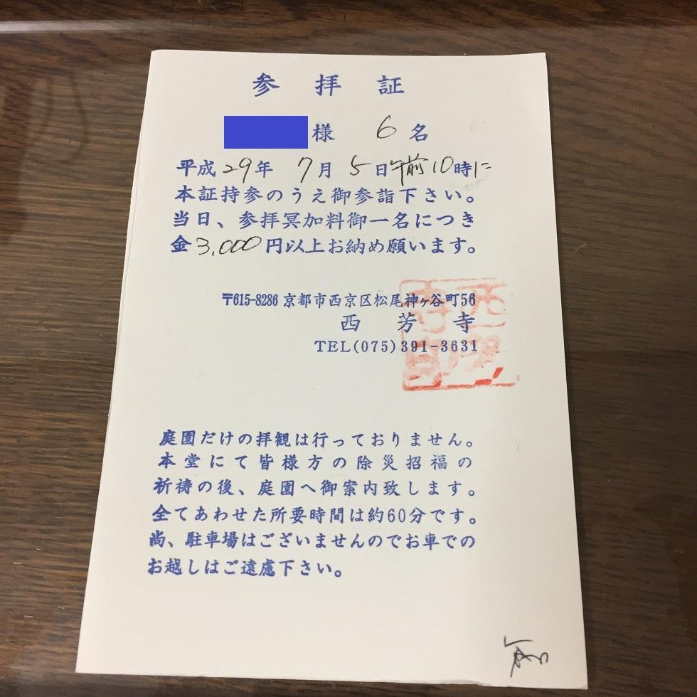 苔寺参拝証返信