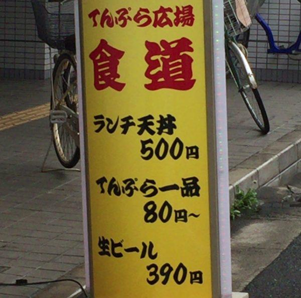 天ぷら看板