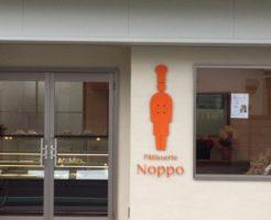 noppo_gaikan