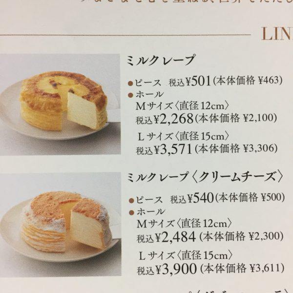 ミルクレープ価格