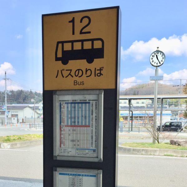 バス乗り場到着