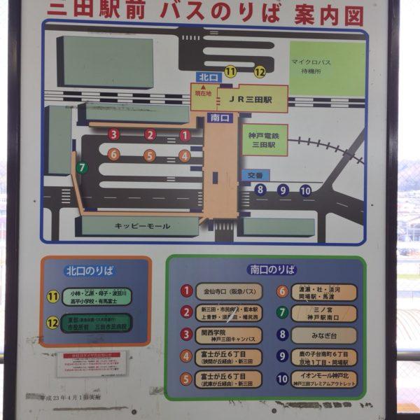 三田駅前バス乗り場