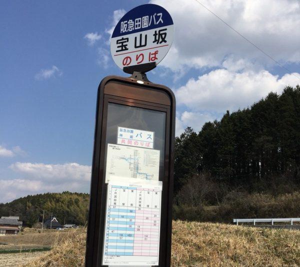 阪急田園バス宝山坂