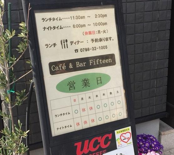cafe&bar15_eigyou