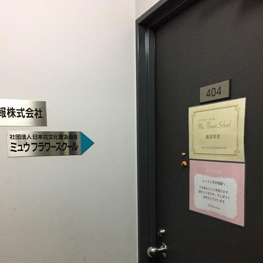 ミュウ・ドア前