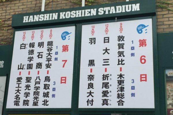 koshien-6